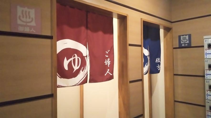 大浴場【旅人の湯】■営業時間:15:00~ 2:00 / 5:00~10:00
