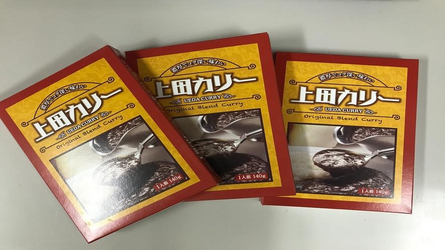 上田カリー【フロントでも販売しております♪】
