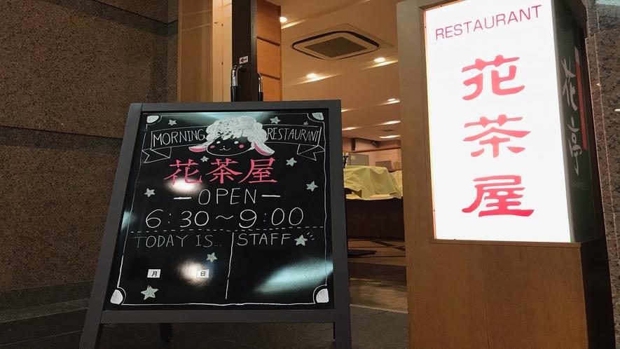 朝食会場入り口【朝食6:30~9:00 営業行っております。】