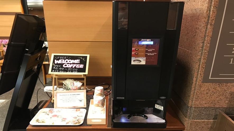 ★ウェルカムコーヒー★15:00~22:00・朝5:00~10:00 忙しい朝に1杯どうぞ★