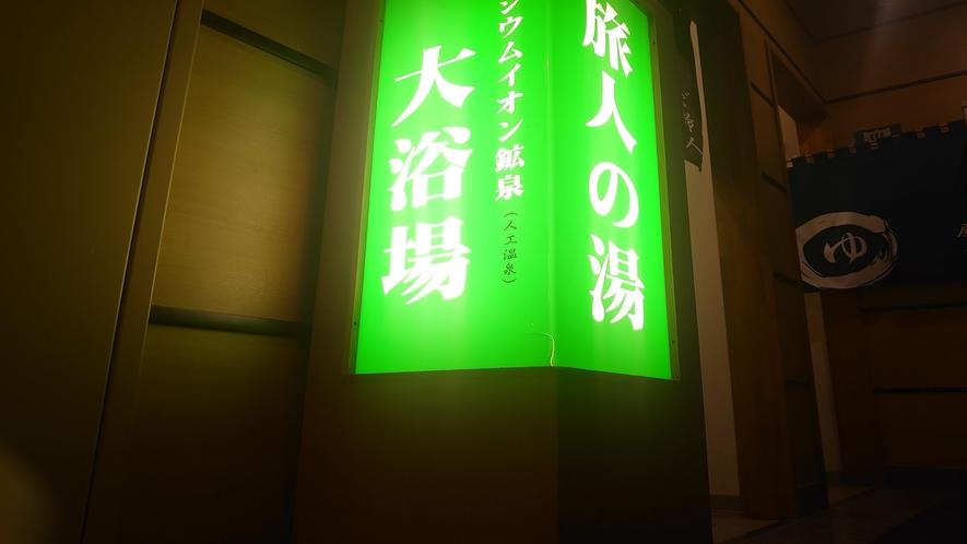 大浴場【15:00~翌2:00-朝5:00~10:00】男女別大浴場です。