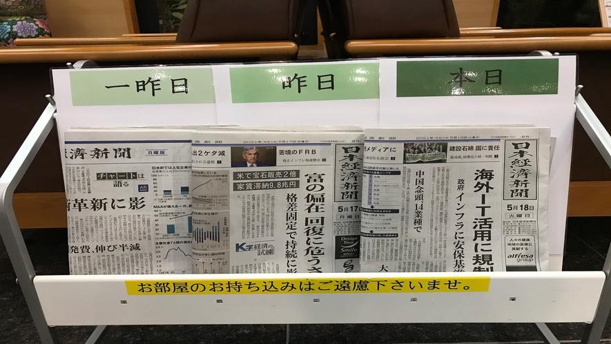 閲覧用新聞【ロビーにて日本経済新聞を閲覧頂けます】