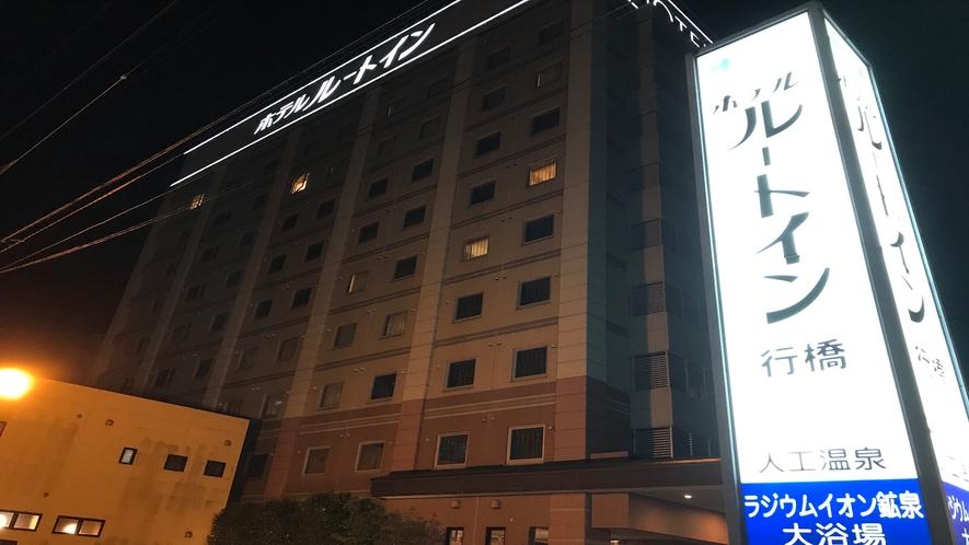 ホテル外観写真【行橋駅より徒歩3分】