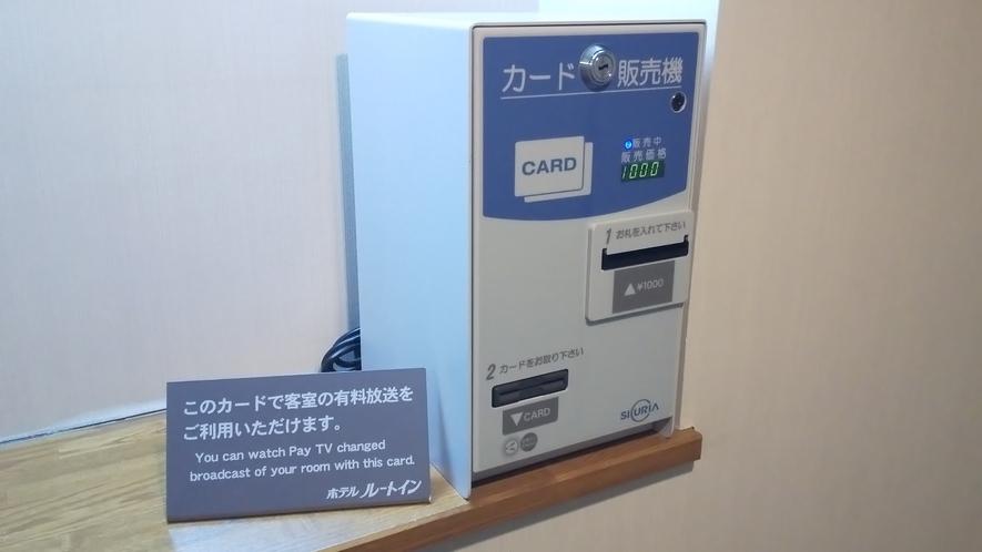 VOD券売機【各客室フロアエレベーター前に設置】
