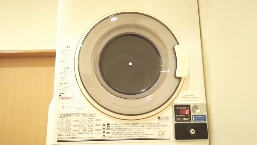 乾燥機(30分100円)完備