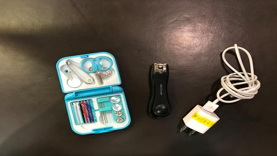 爪切り・ソーングセット・充電器【貸出品】※フロントにて貸し出し