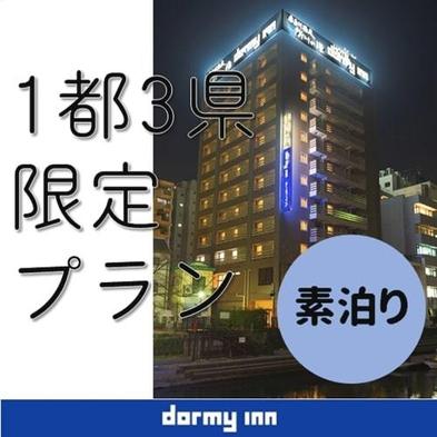 【室数限定】1都3県在住の方歓迎!14時チェックインOK☆【素泊り】