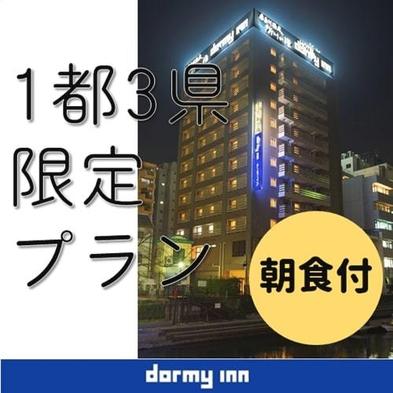【室数限定】1都3県在住の方歓迎!14時チェックインOK☆【朝食付】