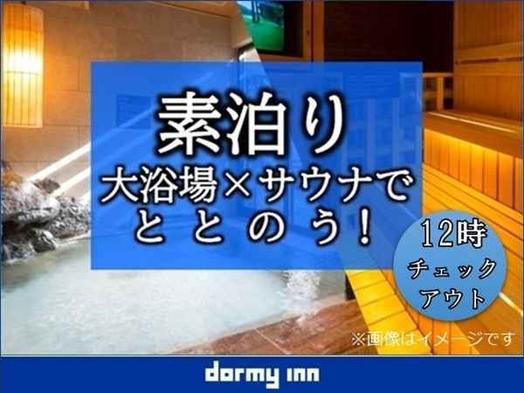 【夏旅セール】ポイント10倍【大浴場×サウナでととのう】12時アウトプラン!!<素泊り>