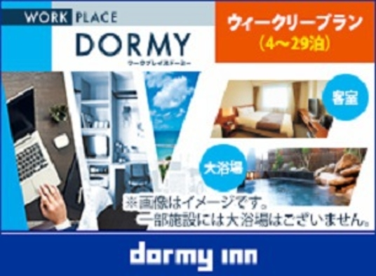 【WORK PLACE DORMY】ウィークリープラン(4〜29泊)≪朝食付・清掃なし≫
