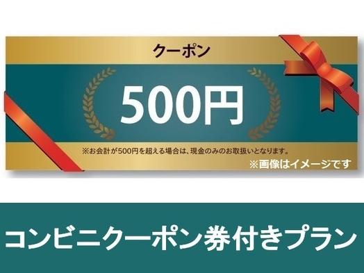 【楽天限定】コンビニ500円クーポン付早期割引30♪≪軽朝食無料≫