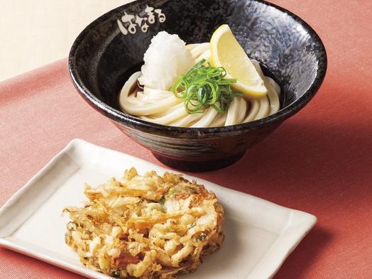 【当館限定】<吉野家orはなまるうどん>好きな方で使用可能!500円食事券付きプラン