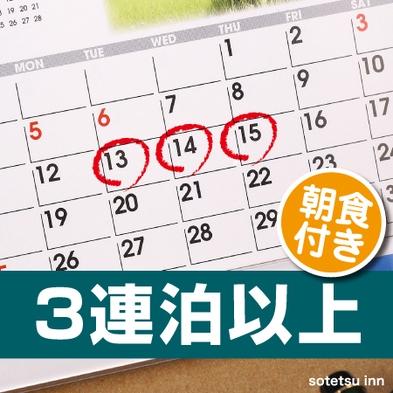 【楽天限定】3泊以上の宿泊がお得!!連泊割3≪軽朝食無料≫