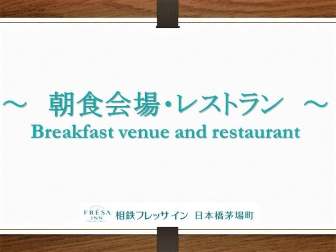朝食会場・レストランの御紹介です