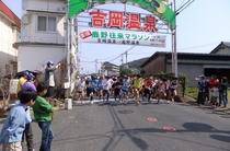 鹿野往来マラソン・吉岡温泉スタート