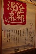 源泉かけ流しのポスター
