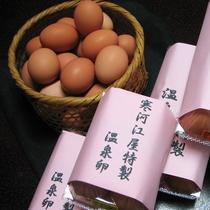 *オリジナル温泉卵/豊富な源泉を利用し、3時間かけて作ります!ミネラルたっぷり♪