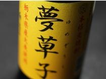 栃木県 麦焼酎