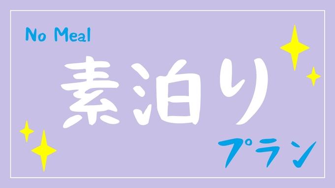 【素泊り】チェックインは21時までOK☆シンプルステイプラン