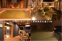 ☆2016年3月オープン☆新設貸切風呂。出た後は最新のマッサージチェアで至福のひと時を…
