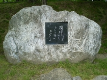 中村草田男記念碑