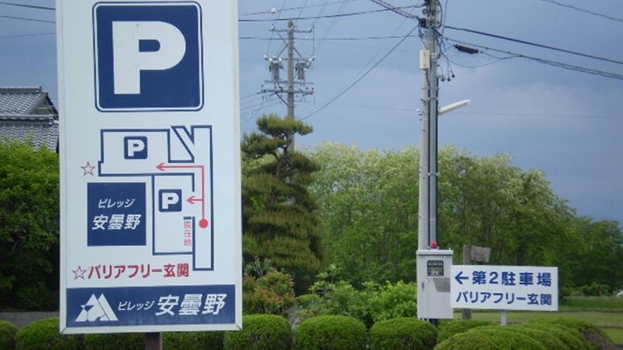*駐車場案内板/建物裏手にある駐車場入口案内板