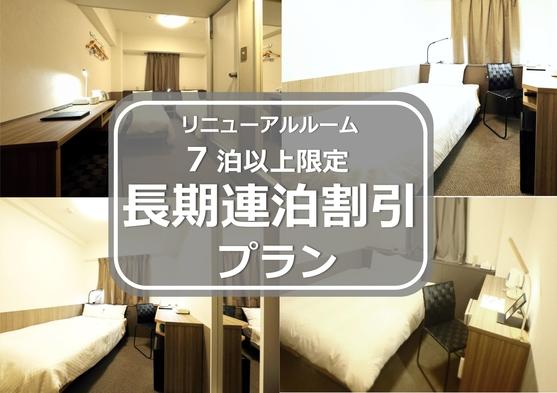 [7泊以上限定] 長期連泊割引きプラン [素泊り]