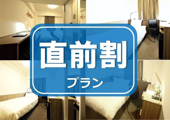 【素泊まり】お得な直前割プラン【10室限定早い者勝ち♪】