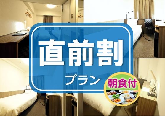 【和洋朝食付】お得な直前割プラン【10室限定早い者勝ち♪】