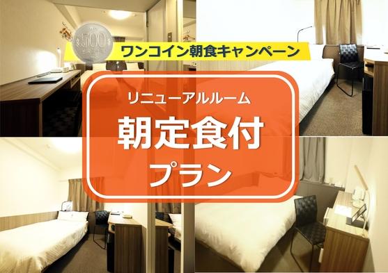 【日替わり朝定食】ワンコイン朝食キャンペーン【リニューアルルーム】