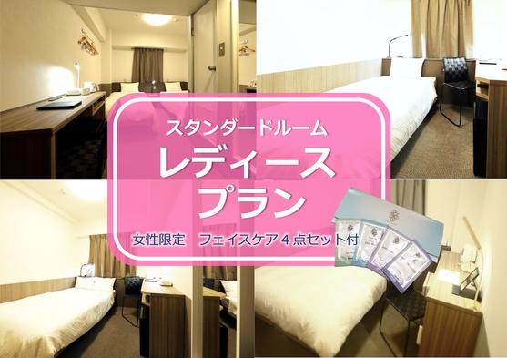 【女性限定】フェイスケアセット付レディースプラン【素泊り】