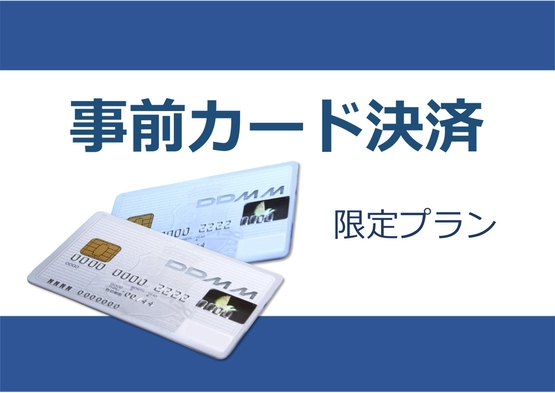 【朝食付】事前カード決済【スタッフとの接触機会軽減】