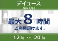 [12時〜20時] デイユースプラン [最大8時間]