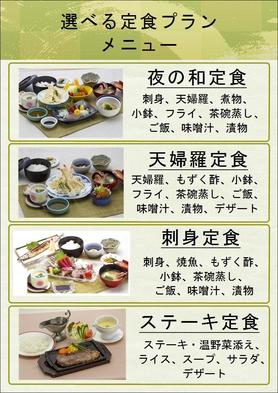 選べる定食プラン