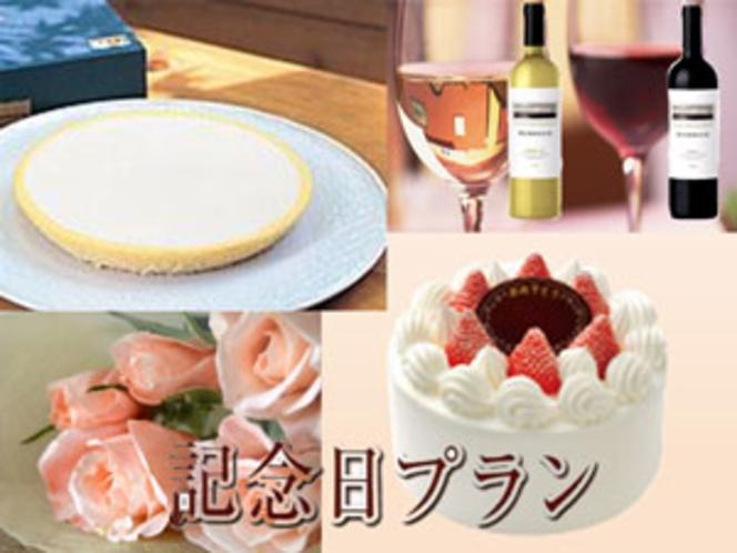 記念日プラン(ケーキ)