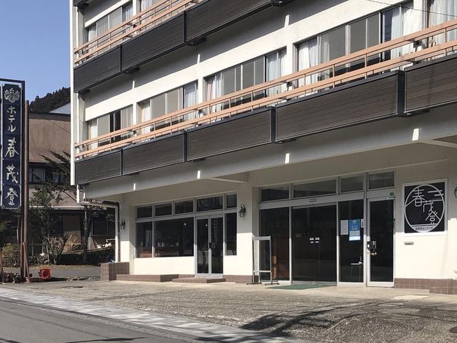 ホテル春茂登2021(外観2)