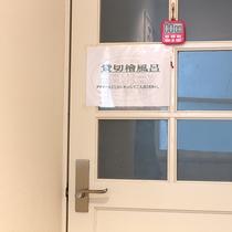 *【1階・貸切風呂/檜風呂入口】ドアのタイマーを45分にセットし内側から鍵をかけてご利用下さい