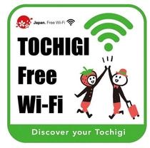 TOCHIGI Free Wi-FI