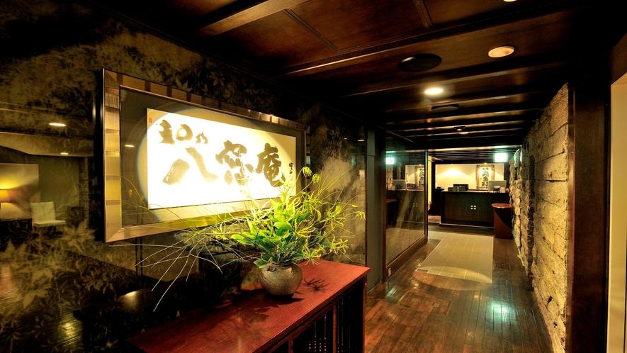 24階 日本料理『和乃八窓庵』