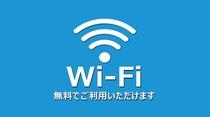 全客室でWi-Fi接続無料!