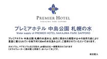 プレミアホテル 中島公園 札幌の水