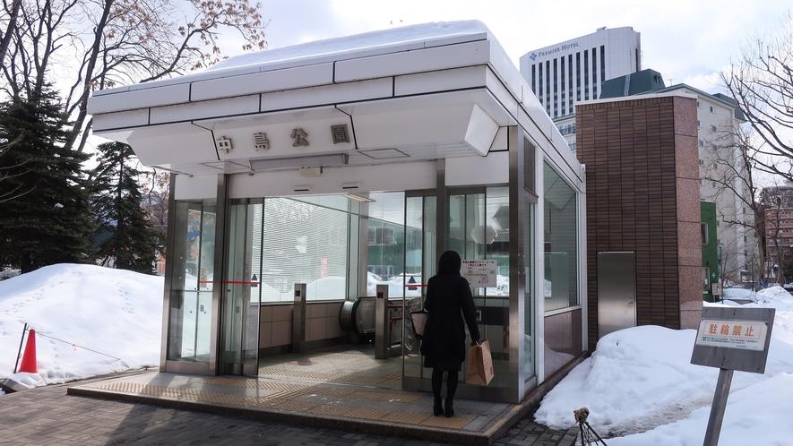 地下鉄南北線「中島公園駅」3番出口
