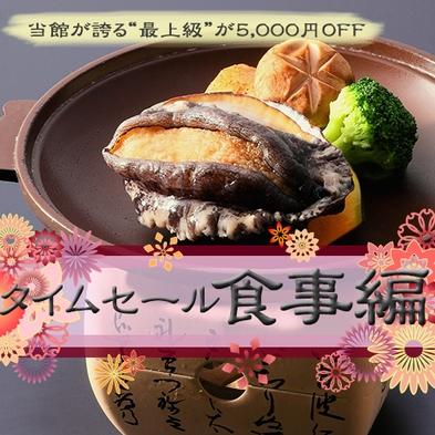 【期間限定】料理長お勧め!選べる鮑料理付き「花樹海会席〜極〜」が【5,000円OFF】の特別料金で