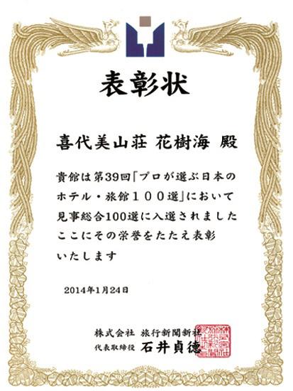 【プロが選ぶの本のホテル旅館100選】