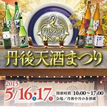 2015丹後天酒まつり〜10蔵の一斉蔵開き