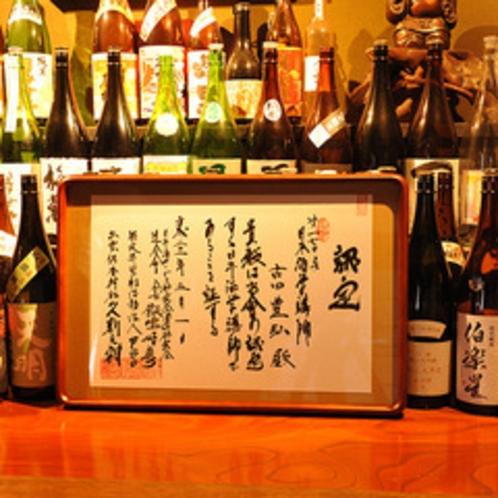 日本酒学講師認定書