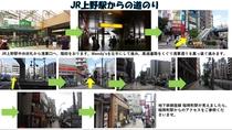 JR上野駅よりアクセス
