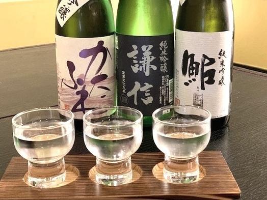 米どころ新潟・自慢の「日本酒飲み比べ晩酌プラン」〇●朝食弁当付き●〇