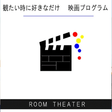 VOD+14時イン+12時レイトチェックアウトプラン〈朝食付き〉