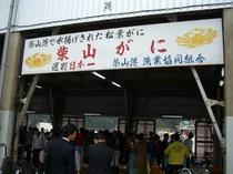 柴山漁協上屋